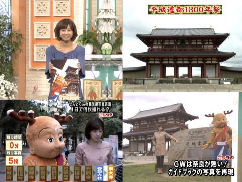 加藤綾子 GWは奈良が熱い