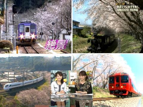 鉄道ファン・桜絶景2010(西日本)