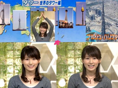 森田雪 世界のタワー