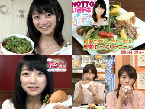 森田涼花 野菜たっぷりメニュー