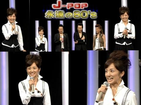 首藤奈知子 J-pop永遠の80's