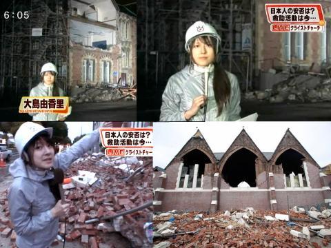 大島由香里 クライストチャーチ地震速報