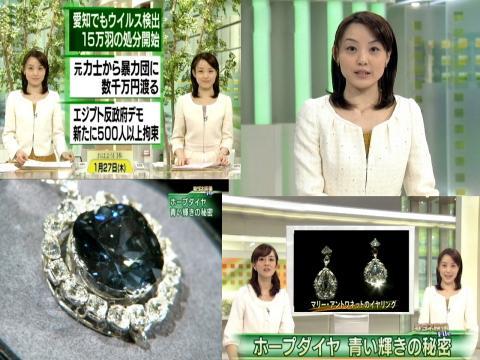 江崎史恵 ホープダイヤの秘密