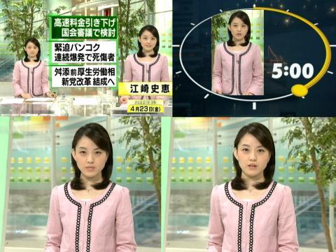 江崎史恵 舛添氏新党改革結成