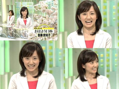 首藤奈知子 最後のおはよう日本