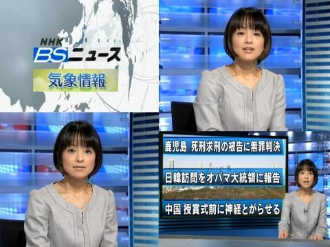 結野亜希 BSニュース 12.10
