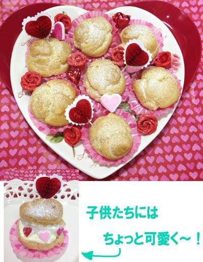 バレンタインデー2012
