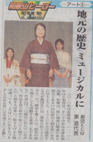 ニュース和歌山1