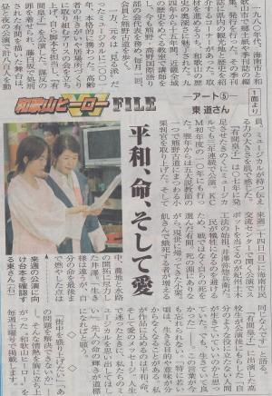 ニュース和歌山2