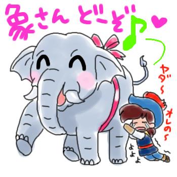ごほうび象さん