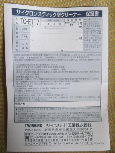130219_TCE117_20.jpg