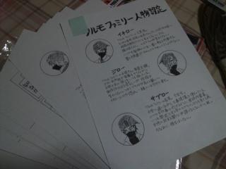 漫画の原稿用紙
