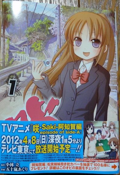 2012_ko_saki_atiga_1.jpg