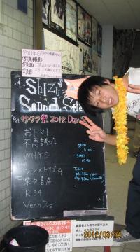サクラ祭2012