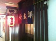 kinntarou_convert_20111030173406.jpg
