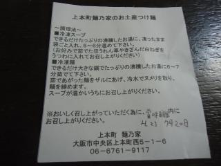 mennoya8_convert_20110724191023.jpg