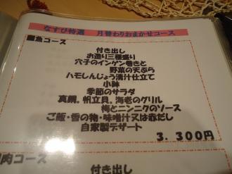 nasubi1_convert_20110907184558.jpg