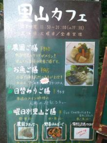 satoyama1_convert_20110607141906.jpg