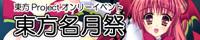 meigetsu-bn04.jpg