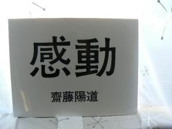 P1300355.jpg