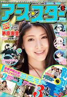 コミックアース・スター 5月号表紙画像