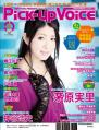 Pick-up Voice Vol.52 裏表紙画像