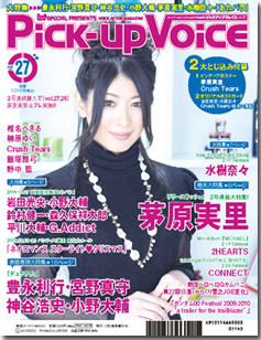 Pick-up Voice Vol.27裏表紙画像