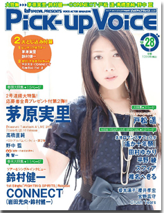 Pick-up Voice Vol.28表紙画像