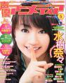 声優アニメディア 2011年5月号 表紙大サイズ画像