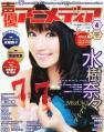 声優アニメディア 2012年4月号 表紙大サイズ画像