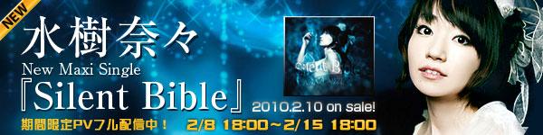 Silent Bible 王様TV PVバナー