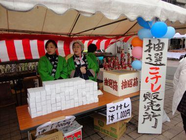 2012土湯祭11