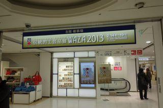 WAZA20131.jpg