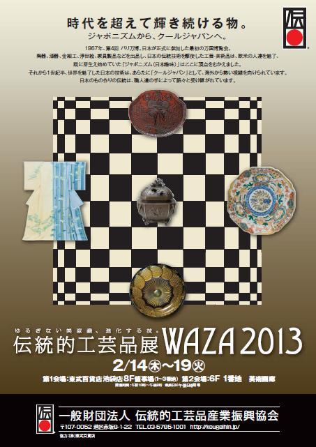 WAZA24.jpg