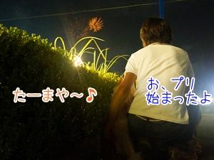20130830_3.jpg