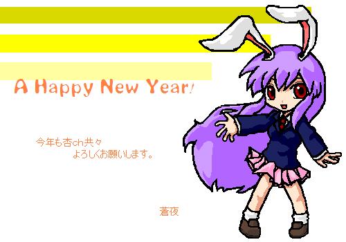 2011年賀絵(うどんげ)