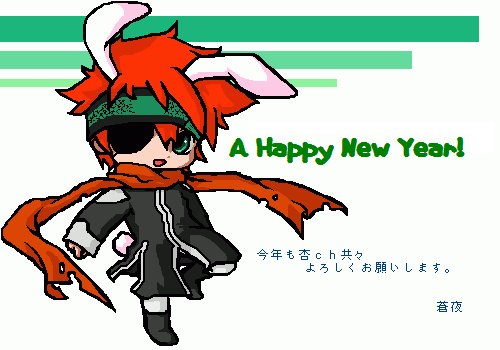 2011年賀絵(ラビ)