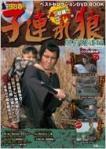 子連れ狼ベストセレクションDVD BOOK-1