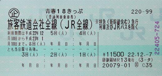 青春18きっぷ101209