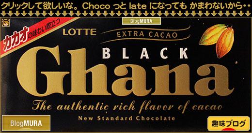 チョコレート・バナー
