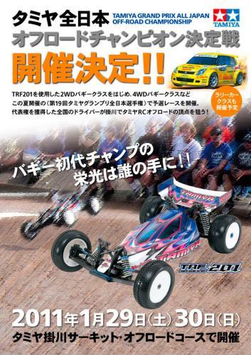 offroad2010_20110121164954.jpg