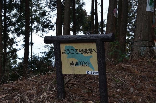 陣馬山_20130310_150009