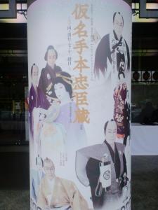 2010・12・22仮名手本忠臣蔵 柱