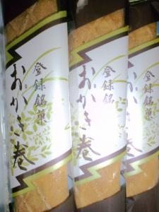 2011・01・07おかき巻き 觀光堂
