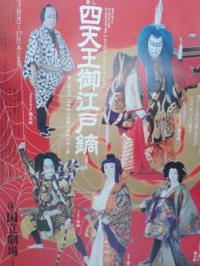 2011・01・13国立劇場 新春歌舞伎