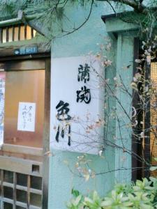 2011・01・21色川 浅草 蒲焼