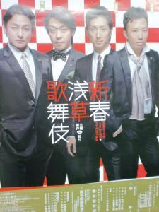 2011・01・21新春浅草歌舞伎