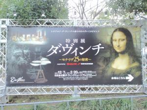 ダ・ヴィンチ展~モナリザ 25の秘密~