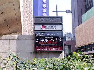 2012.03.27日生劇場 ジキルハイド
