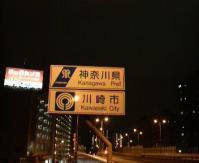 多摩川を渡って